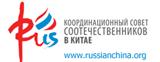 Координационный Совет Соотечественников в Китае