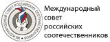 Международный Совет Российских Соотечественников