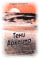 Тени Аркаима