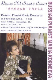 М.Корнеева в Шанхае