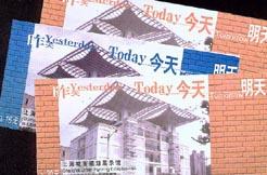 Шанхайский музей городского планирования