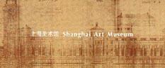 Шанхайский музей искусств