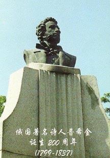 А.С. Пушкин, памятник в г.Шанхай