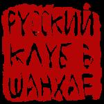 Логотип РКШ