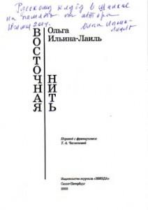 Узелки памяти. О книге Ольги Ильиной-Лаиль «Восточная нить»