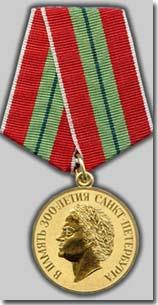 Медаль «В память 300-летия Санкт-Петербурга»