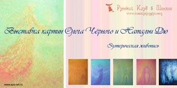 6–8 июня 2007 года РКШ провел выставку-презентацию картин владивостокских художников Олега Чёрного и Натальи Дю «Эзотерическая живопись».