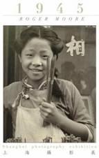 «1945 Shanghai»