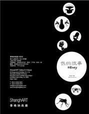 Sun Xun «His Story»