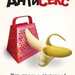 Постер фильма Антисекс