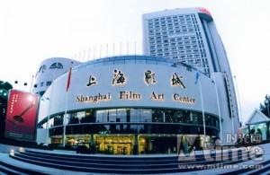 Shanghai Film Art Center