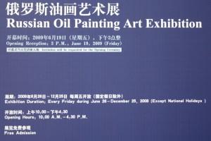 «Выставка русской живописи» в Шанхае