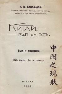 """Обложка книги Л.В. Арнольдова """"Китай, как он есть"""" (Шанхай, 1933)"""