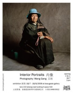 Выставка победителя World Press Photo фотографа Ван Гана (王刚)