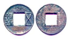 Рис. 2. Китайская монета