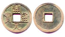 Рис. 3. Монета династии Тан