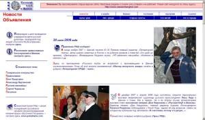 Скриншот старой версии сайта РКШ