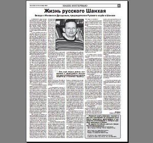 """""""Жизнь русского Шанхая"""" (Газета """"Единение"""" №39, 2 октября 2009 г.)"""