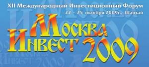В Шанхае завершил работу очередной международный инвестиционный форум «Москва-Инвест»