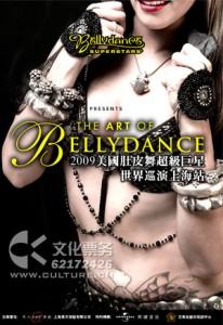 Звёзды беллиданса «Bellydance Superstars» выступят в Шанхае в декабре