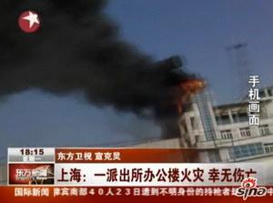 Видео: В шанхайском отделении полиции произошёл пожар