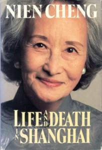 Ушла из жизни Чэн Нянь, автор книги «Жизнь и смерть в Шанхае»