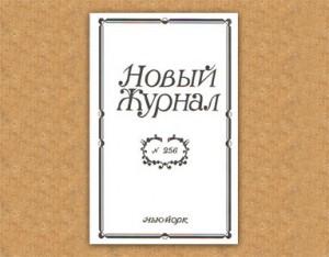 """Очередной номер """"Нового Журнала"""" вышел при поддержке РКШ"""