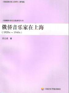 """Обложка книги Ван Чжичэна """"Русские эмигранты-музыканты в Шанхае"""""""