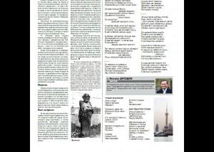 """Шанхайские стихи (журнал """"Российский писатель"""", №8 (8), 2009)"""