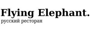 "Русский ресторан в Шанхае ""Flying Elephant"""