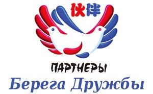 Партнёры. Берега дружбы - Журнал для соотечественников в Китае