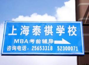 MBA в Шанхае из первых рук