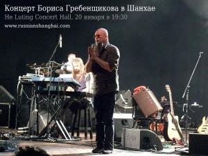 Концерт Бориса Гребенщикова в Шанхае