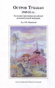 Книга Н.В. Моравского Остров Тубабао, Последнее пристанище российской дальневосточной эмиграции