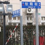 Qinciyang - указатель