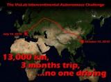 Автомобиль без водителя проедет от Рима до Шанхая