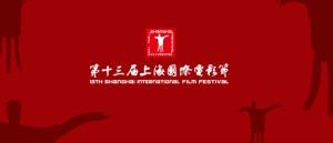 13-й Международный кинофестиваль в Шанхае