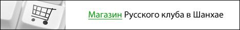 Интернет-магазин Русского клуба в Шанхае