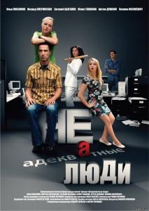 """Кинопока 23-го февраля. Фильм """"Неадекватные люди"""" (2011)"""