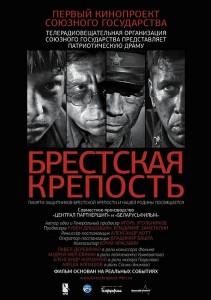 Русские кинопоказы в Шанхае: Брестская крепость