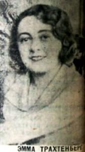 Эмма Трахтенберг