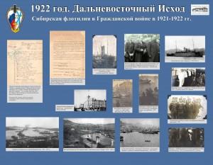 Рамка 8 - Сибирская флотилия в ГВ