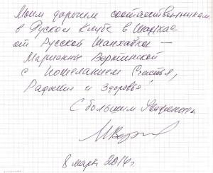 Автограф Марианны Вертинской