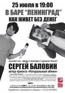 Poster–Balovin