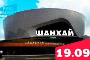 Китай_Рус