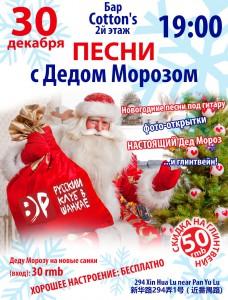 Санта-Клаус с мешком подарков