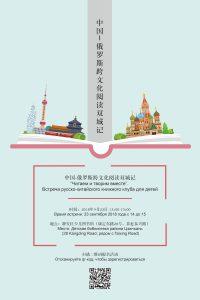 Встреча русско-китайского книжного клуба для детей